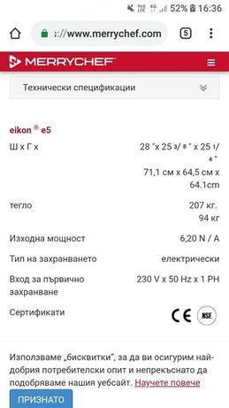 Меришеф E5 3бр по 3400лв за 1бр с. Войводиново - image 9