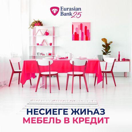 Корпусная мебель в кредит (кухни, шкафы, гардеробные, кровати и тд)