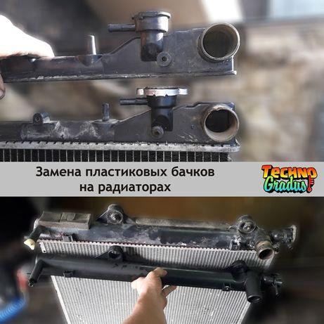 Ремонт радиаторов, кондицонеров, печек Толе Би - Саина