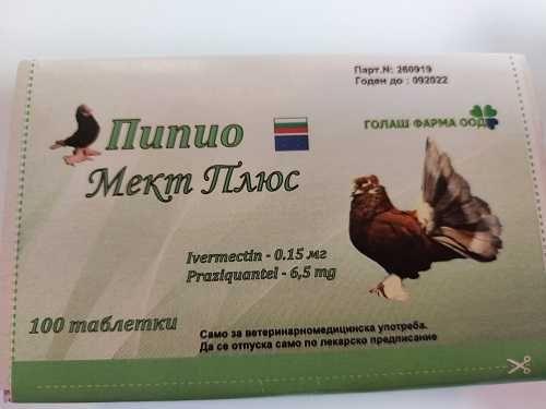 Пипио Мект Плюс за обезпаразитяване на гълъби