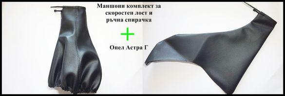 Маншони комплект за ск.лост и ръч.спирачка за ОПЕЛ Астра Г