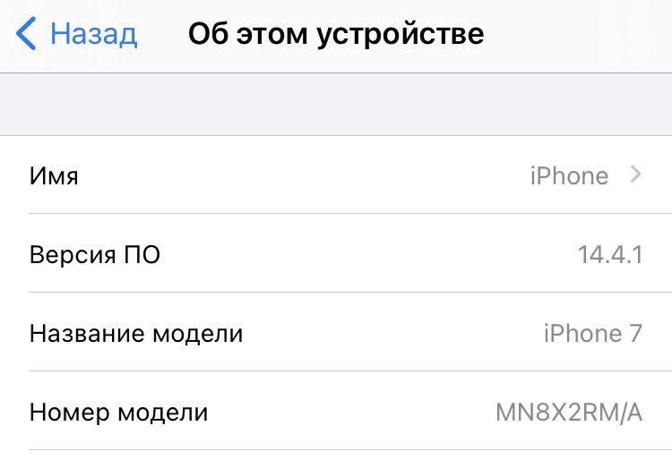 Iphone 7 Уральск - изображение 1