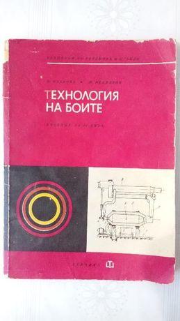 Технология на боите - Ив. Иванова, М. Недялков -1967 г.