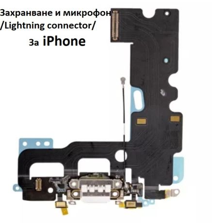 Захранваща букса iPhone 7/plus,8/plus Charging port-Lightning connecto