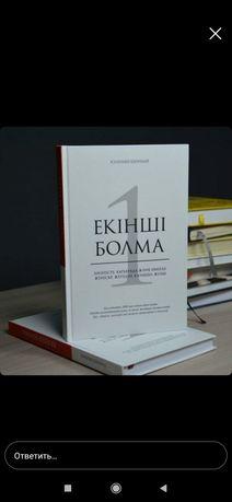 Меняю книгу или продам