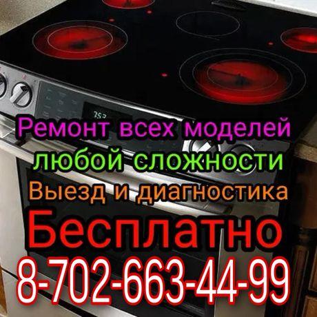 Ремонт электроплит Духовок микроволновок стиральных машин