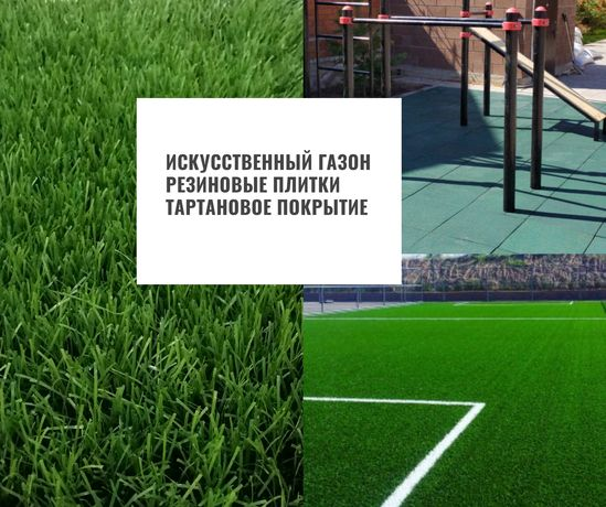 Искусственный газон и все для обустройства детских и спорт площадок