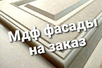 Мебельные фасады мдф (Мультикам)