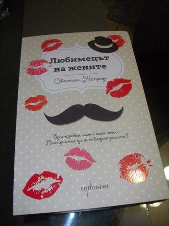 """""""Любимецът на жените"""" - Себастиен Жапризо"""