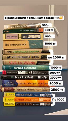 Продам книги в отличном состоянии