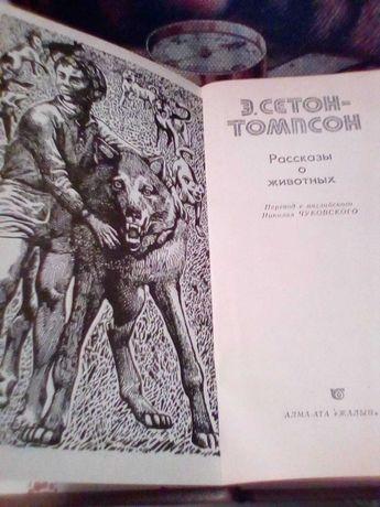 Рассказы о животных, книга с графическими иллюстрациями.