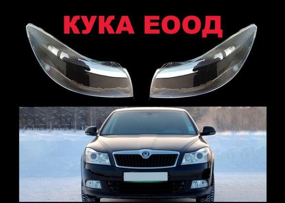 Комплект Стъкла / Капаци за фарове на Skoda Octavia 2 Facelift