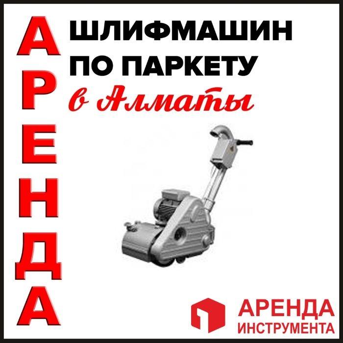 Аренда шлифовальных машин для паркета Алматы - изображение 1