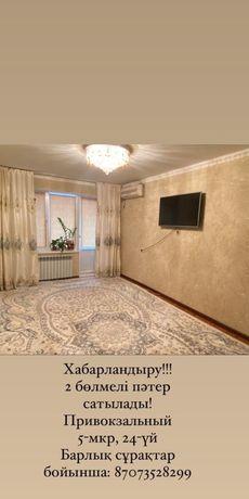 Продаётся квартира 2х комнатная