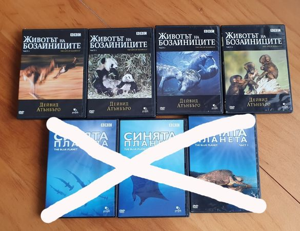 DVD научно популярна поредица на BBC