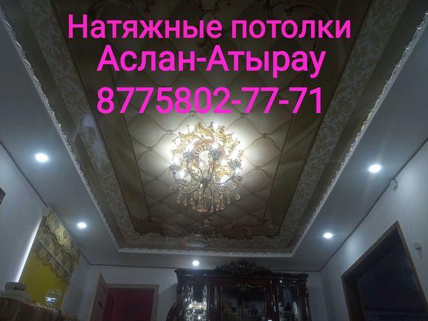 Натяжные потолки г. Атырау качество и гарантия