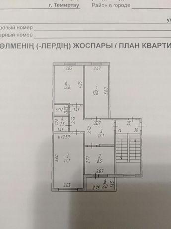 Продам квартиру.