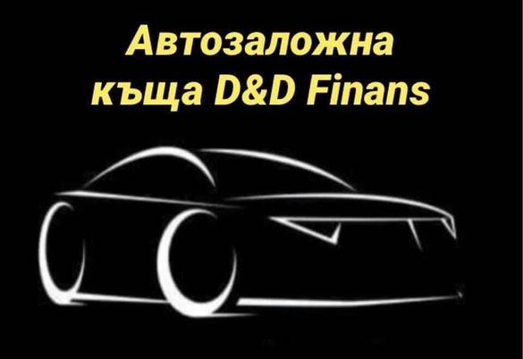 Залог на Автомобили / D&D finance /