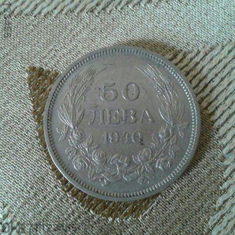монета цар Борис 3 от 50лв от 1940г.