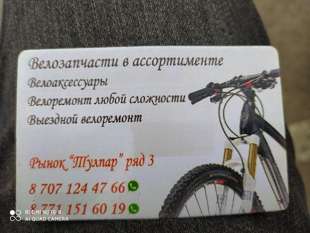 Велозапчасти и велосипеды