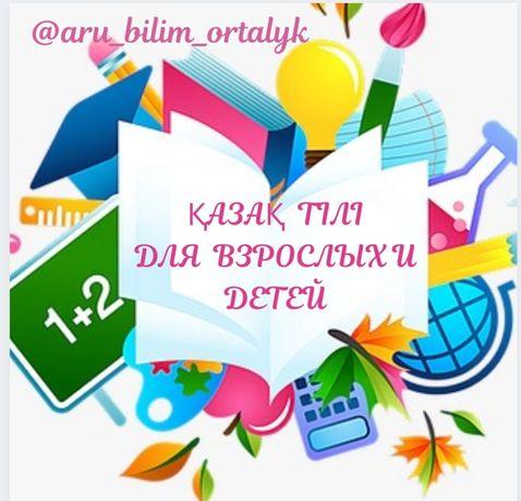 Казахский язык. Подготовка к школе. Мектепке даярлық. Техника чтения.