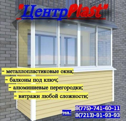Пластиковые окна.балконы.витражи.двери.ремонт окон