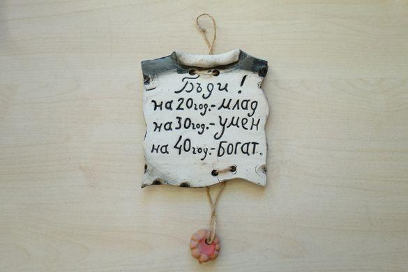 Керамична плочка/сувенир за подарък!