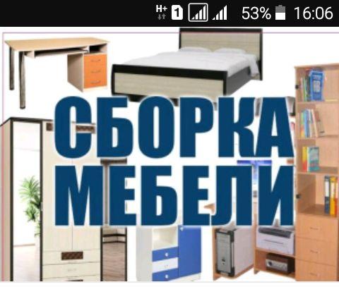 Мебельщик-сборщик