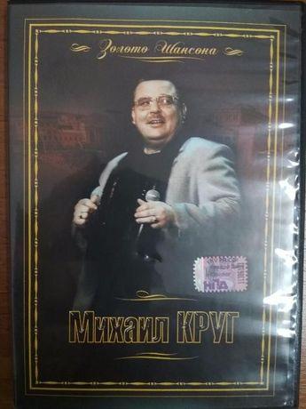 DVD диск c видеоконцертами Михаила КРУГА