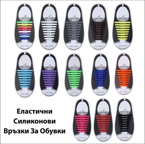 Различни Цветове Силиконови Връзки за Обувки