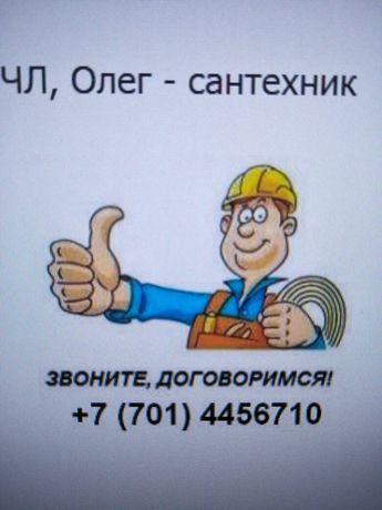 Сантехник -Алматы 24/7