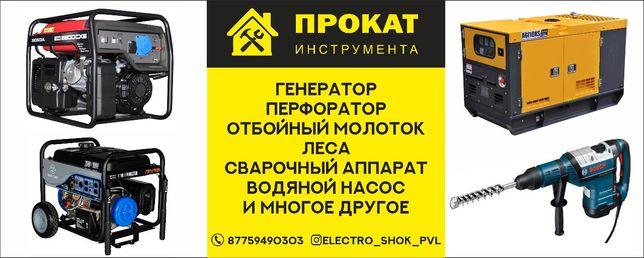 Аренда генератора, строительного и электрооборудования