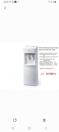 Напольный кулер для воды со шкафчиком, электронное охлаждение и нагрев