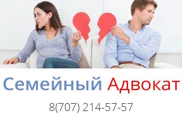 Семейный Адвокат: Развод, Алименты, Раздел имущества