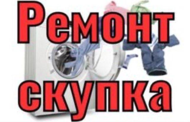 Скyпка стиралных машин Алматы