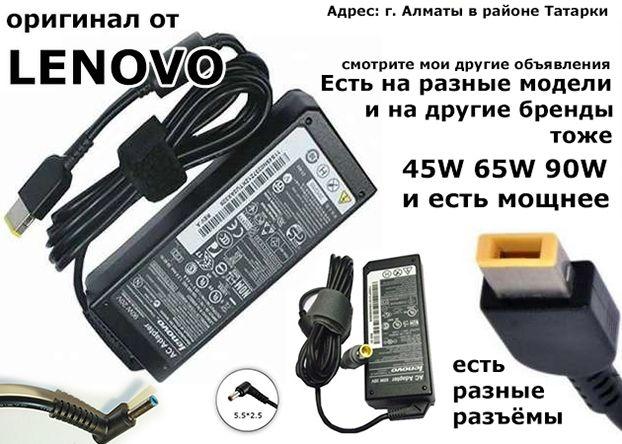 зарядка-адаптер-блок питания от ноутбука Lenovo и на другие тоже есть