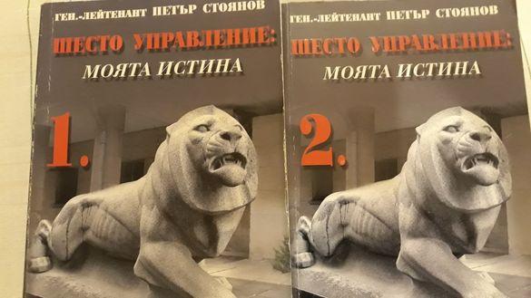 Шесто управление - книга 1 и 2