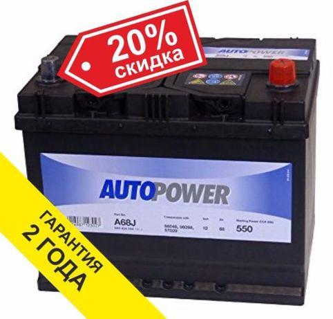 Аккумулятор Autopower (Германия) 68Ah для Toyota LC Prado с доставкой