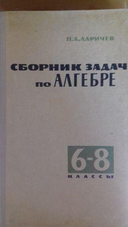 Сборник задачи по алгебра на руски език 6-8 клас