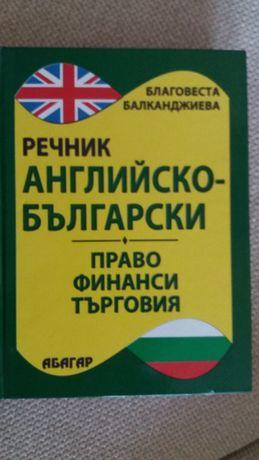 Английско-български речник по право, финанси и търговия