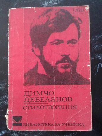 Димчо Дебелянов - стихотворения