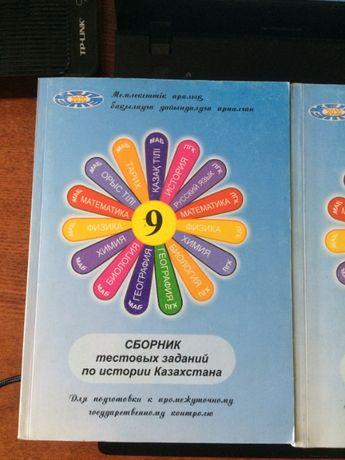 Сборник тестовых заданий за 9 класс