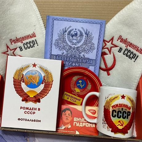 Подарок рожденному в СССР