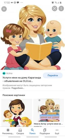 Услуги няни маленьких детей и школьного возраста