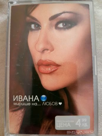 Ивана - Мирише на...любов MC