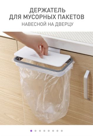 Продам держатель для мусорных пакетов новый