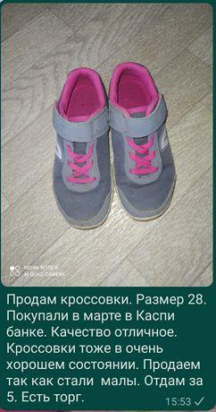 Продам детские кроссовки 5тыс есть торг