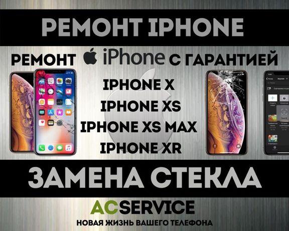 Замена стекла на айфонах 12 11 XS XR Pro Max Mini 8 Plus 7 iphone 6