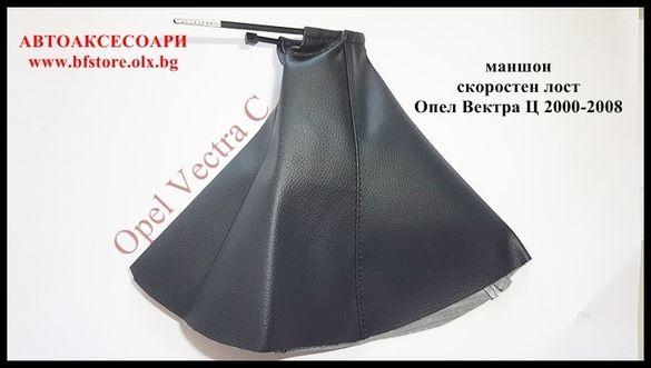 Маншон за скоростен лост ОПЕЛ Вектра Ц / OPEL Vectra C