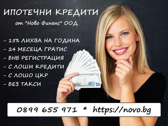 ИПОТЕЧЕН Кредит при Лошо ЦКР? Ще Помогнем!